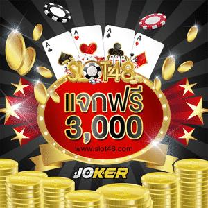 เกมสล็อตออนไลน์ SlotJoker JOKERGAMING รับเครดิตฟรี เล่นง่ายจ่ายจริง