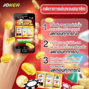 เกมสล็อตออนไลน์ SlotJoker Jokerslot JOKERGAMING รับเครดิตฟรี เล่นง่ายจ่ายจริง